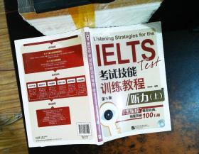 黑眼睛·IELTS考试技能训练教程: 听力(上)第5版 【附光盘】【内页有划线笔记】
