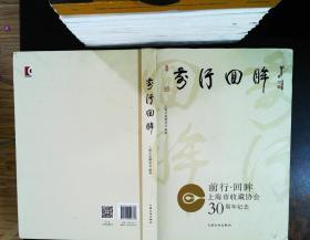 前行 回眸-上海市收藏协会30周年纪念
