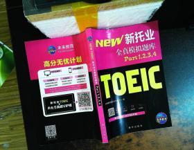 NEW TOEIC新托业全真模拟题库part1,2,3,4