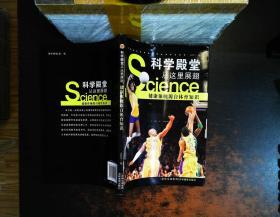 科学殿堂从这里展翅:健康体魄源自体育知识