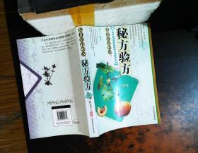 中国养生文化.秘方验方