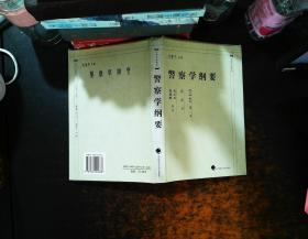 中国近代法学译丛:警察学纲要