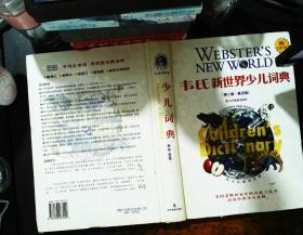 韦氏新世界少儿词典(第2版)(英汉版)【书脊破损】