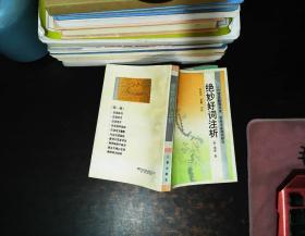 绝妙好词注析/传统文化经典读本 【封面撕裂一点】