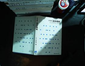 大学基础 流体机械日文原版【书侧有黄斑】