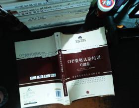 CFP资格认证培训习题集
