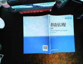 程序设计语言理论 第二版