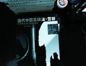 当代中国画技法.赏析 (精装函套)5本合售