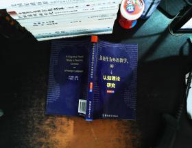 汉语作为外语教学的认知理论研究.