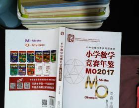 小学数学竞赛年鉴 MO2017 【只有一本书】