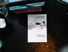 人间食事 汪曾祺散文精选彩插珍藏版