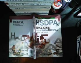HSDPA技术及其演进:HSUPA与HSPA+