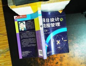 项目设计与范围管理 (第2版)