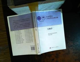 未来10年中国学科发展战略:生物学