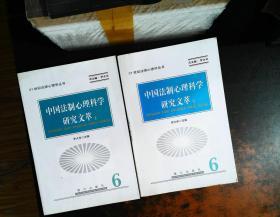 中国法制心理科学研究文萃 (上下)