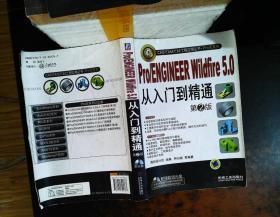 Pro/ENGINEER Wildfire5.0从入门到精通(第2版)【附光盘】