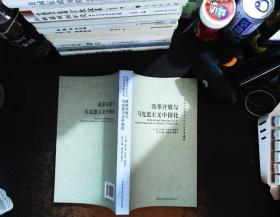改革开放与马克思主义中国化(第4辑)