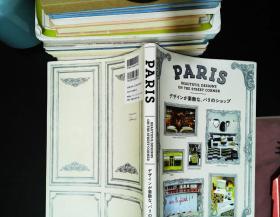 Paris: Beautiful Designs on the Street Corner (Japanese Edition)