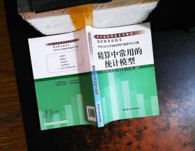21世纪保险精算系列教材:精算中常用的统计模型