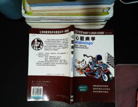 心脏病学  风暴式医学教程 (原版英文) 【封底轻微污渍】
