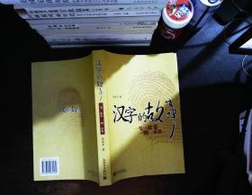 汉字的故事:一笔一故事 一画一世界