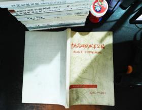 中医药研究成果汇编纪念七十周年校庆1980-1981.