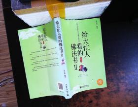 给大忙人看的佛法书(2)