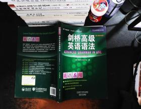 """剑桥""""英语在用""""(ENGLISH IN USE)丛书:剑桥高级英语语法(第2版中文版)"""
