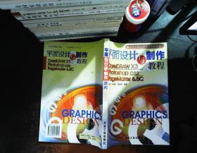 平面设计与制作教程:CorelDRAW10、Photoshop6.0、PageMaker6.5C