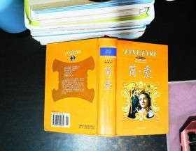 简·爱 【书脊破损 内页划线字迹折页多】