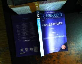 中国企业全球化报告 2018【附赠小册子】