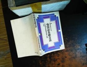 中国语基础会话(日文原版)【书面有污迹,有划线笔记】