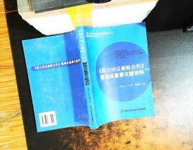 《联合国反腐败公约》暨相关重要文献资料 【作者签赠】