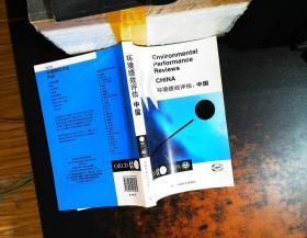 环境绩效评估:中国【附光盘】
