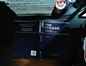 中国的和平发展道路.