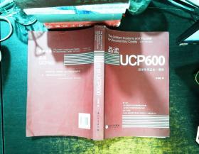 品读UCP600:跟单信用证统一惯例【书脊轻微磨损】