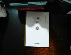 中华国学典藏读本:易经
