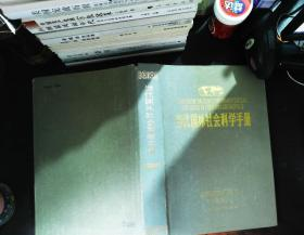 当代国外社会科学手册