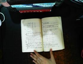 1995年研究生入学考试数学模拟题及题型分析【书侧有水渍】