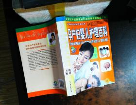 孕产妇婴儿护理百科 【附光盘】