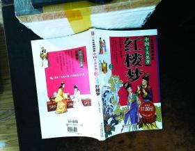一生必读的中国十大名著(青少版):红楼梦