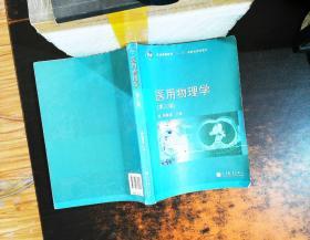 医用物理学(第三版)【内页有笔记】