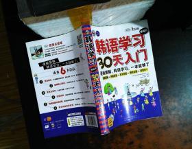 韩语学习零起点30天入门(无光盘)