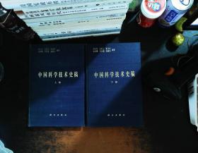 中国科学技术史稿 上下册合售【书侧泛黄发灰轻微黄斑 少许磨损】