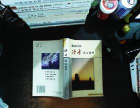 读者—美文选粹【第四辑】【书脊破损书侧泛黄污渍扉页有人名】