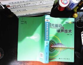现代振动与噪声技术(第6卷)
