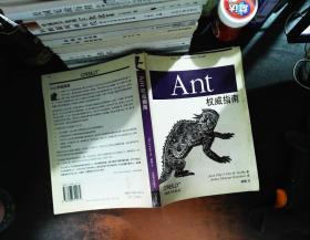 Ant权威指南【封底裂开】
