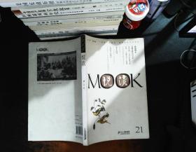 悦读MOOK 21