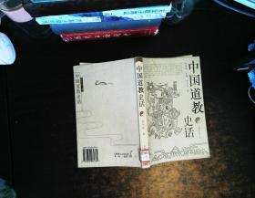 中国道教史话【书侧有水渍】【馆藏有章】