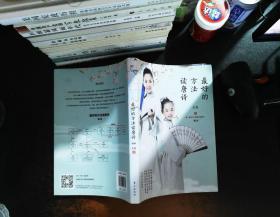 最好的方法读唐诗 【作者签名】
